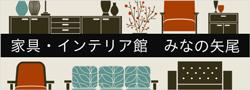 家具・インテリア館 みなの矢尾