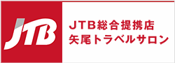 JTB総合提携店 矢尾トラベルサロン