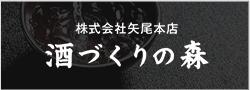 株式会社矢尾本店~酒づくりの森