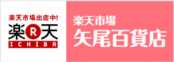 楽天市場矢尾百貨店