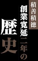 矢尾百貨店の歴史