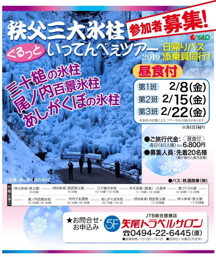 氷柱ツアー2019ポスター改